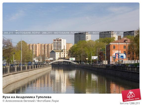 Яуза на Академика Туполева, фото № 288211, снято 23 апреля 2008 г. (c) Алексеенков Евгений / Фотобанк Лори