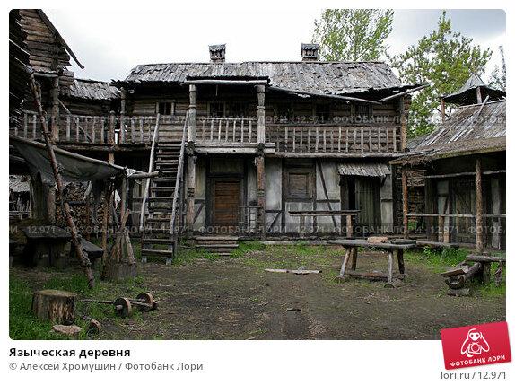 Языческая деревня, фото № 12971, снято 22 мая 2006 г. (c) Алексей Хромушин / Фотобанк Лори