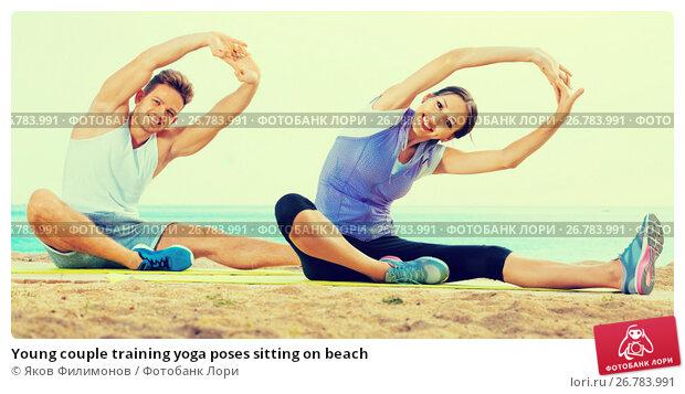 Young couple training yoga poses sitting on beach, фото № 26783991, снято 25 сентября 2017 г. (c) Яков Филимонов / Фотобанк Лори