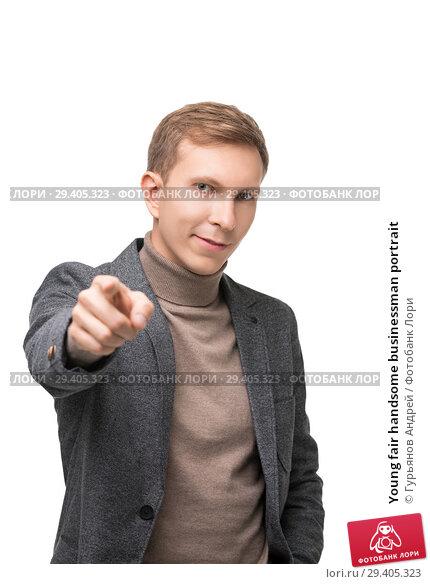 Купить «Young fair handsome businessman portrait», фото № 29405323, снято 17 сентября 2018 г. (c) Гурьянов Андрей / Фотобанк Лори
