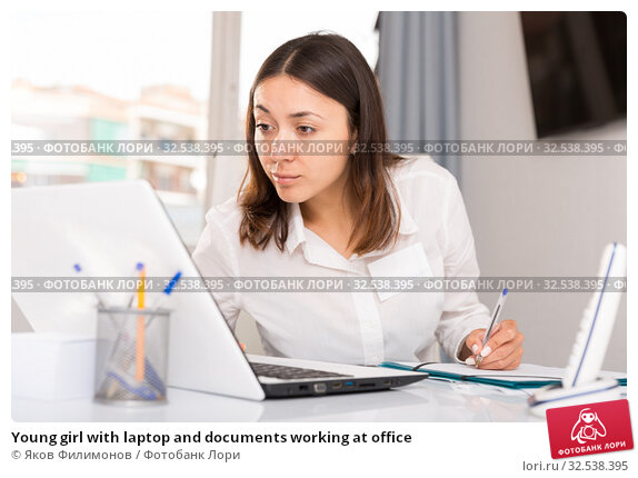 Купить «Young girl with laptop and documents working at office», фото № 32538395, снято 1 мая 2018 г. (c) Яков Филимонов / Фотобанк Лори