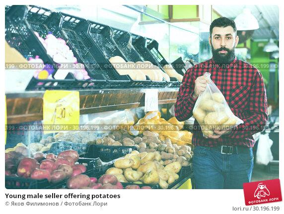 Купить «Young male seller offering potatoes», фото № 30196199, снято 15 ноября 2016 г. (c) Яков Филимонов / Фотобанк Лори