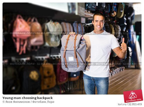 Young man choosing backpack. Стоковое фото, фотограф Яков Филимонов / Фотобанк Лори