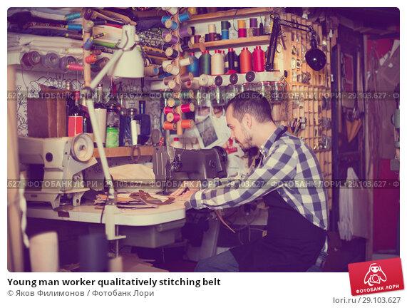 Купить «Young man worker qualitatively stitching belt», фото № 29103627, снято 25 марта 2019 г. (c) Яков Филимонов / Фотобанк Лори