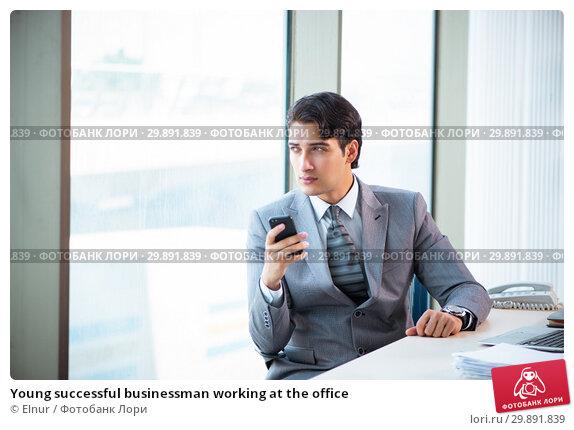 Купить «Young successful businessman working at the office», фото № 29891839, снято 6 августа 2018 г. (c) Elnur / Фотобанк Лори
