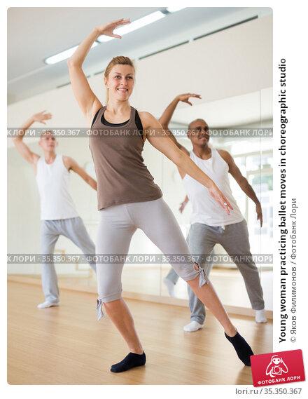 Young woman practicing ballet moves in choreographic studio. Стоковое фото, фотограф Яков Филимонов / Фотобанк Лори