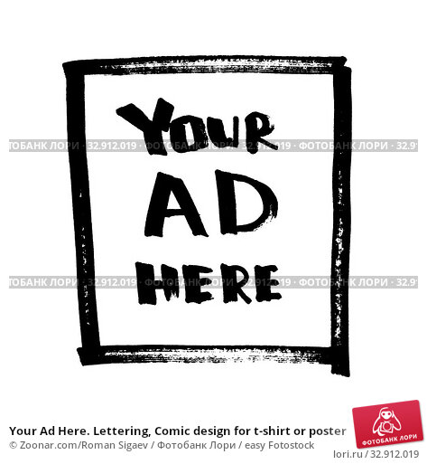 Your Ad Here. Lettering, Comic design for t-shirt or poster. Стоковое фото, фотограф Zoonar.com/Roman Sigaev / easy Fotostock / Фотобанк Лори