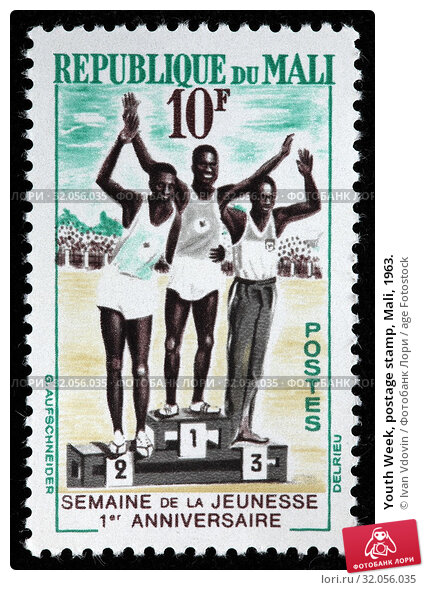 Youth Week, postage stamp, Mali, 1963. (2010 год). Редакционное фото, фотограф Ivan Vdovin / age Fotostock / Фотобанк Лори