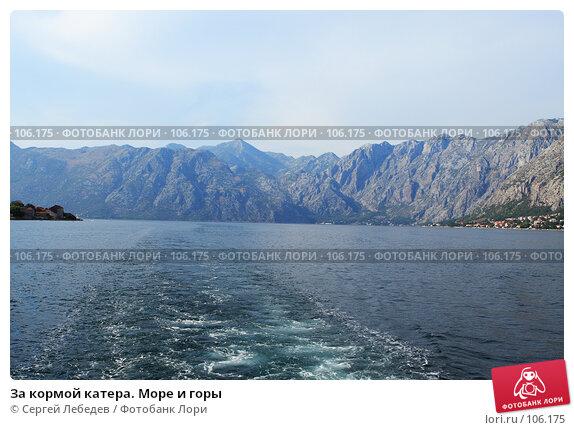 За кормой катера. Море и горы, фото № 106175, снято 18 августа 2007 г. (c) Сергей Лебедев / Фотобанк Лори