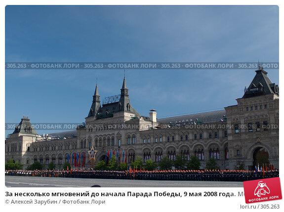 За несколько мгновений до начала Парада Победы, 9 мая 2008 года. Москва, Россия, фото № 305263, снято 9 мая 2008 г. (c) Алексей Зарубин / Фотобанк Лори