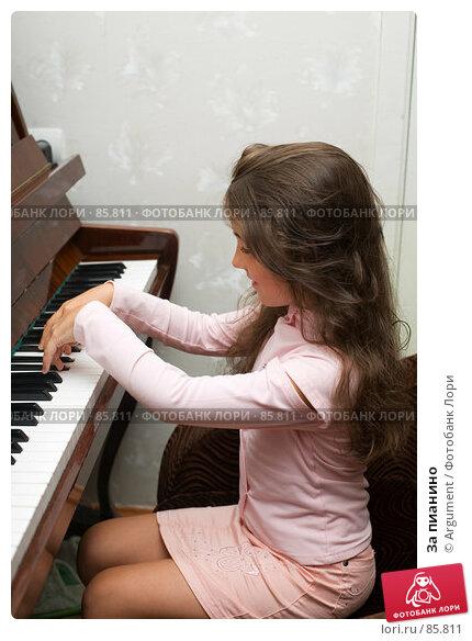 За пианино, фото № 85811, снято 26 августа 2007 г. (c) Argument / Фотобанк Лори