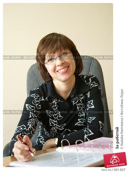 За работой, эксклюзивное фото № 301827, снято 17 мая 2008 г. (c) Natalia Nemtseva / Фотобанк Лори