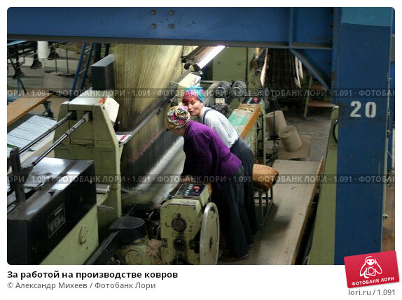 За работой на производстве ковров, фото № 1091, снято 21 февраля 2017 г. (c) Александр Михеев / Фотобанк Лори