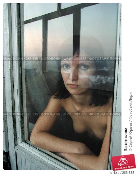За стеклом, фото № 283335, снято 5 марта 2006 г. (c) Сергей Юрьев / Фотобанк Лори