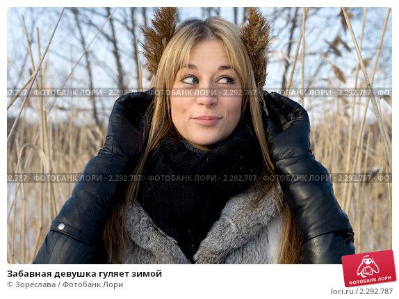 Забавная девушка гуляет зимой, фото № 2292787, снято 16 января 2011 г. (c) Зореслава / Фотобанк Лори