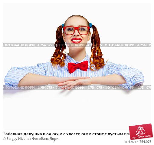 Девушка с хвостиками и в очках фото 785-839