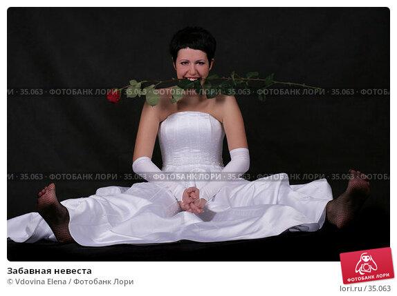 Купить «Забавная невеста», фото № 35063, снято 28 марта 2007 г. (c) Vdovina Elena / Фотобанк Лори