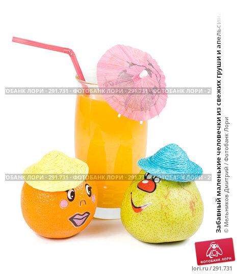 Забавный маленькие человечки из свежих груши и апельсина около стакана с соком, фото № 291731, снято 2 мая 2008 г. (c) Мельников Дмитрий / Фотобанк Лори