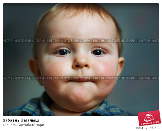 Забавный малыш, фото № 146719, снято 18 декабря 2004 г. (c) hunta / Фотобанк Лори
