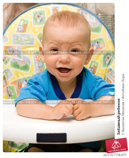 Забавный ребенок, фото № 118671, снято 22 июля 2007 г. (c) Валентин Мосичев / Фотобанк Лори