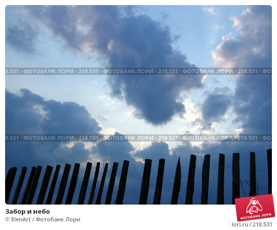 Забор и небо, фото № 218531, снято 22 июня 2017 г. (c) ElenArt / Фотобанк Лори