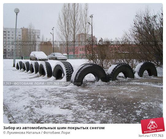 Забор из автомобильных шин покрытых снегом, фото № 177763, снято 28 ноября 2007 г. (c) Лукиянова Наталья / Фотобанк Лори