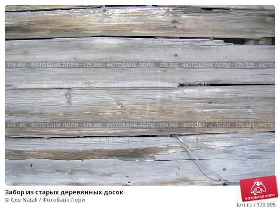 Забор из старых деревянных досок, фото № 179995, снято 15 января 2007 г. (c) Geo Natali / Фотобанк Лори