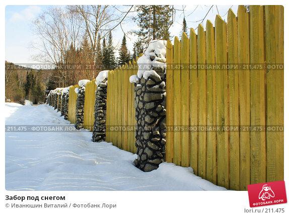 Забор под снегом, фото № 211475, снято 24 февраля 2008 г. (c) Иванюшин Виталий / Фотобанк Лори