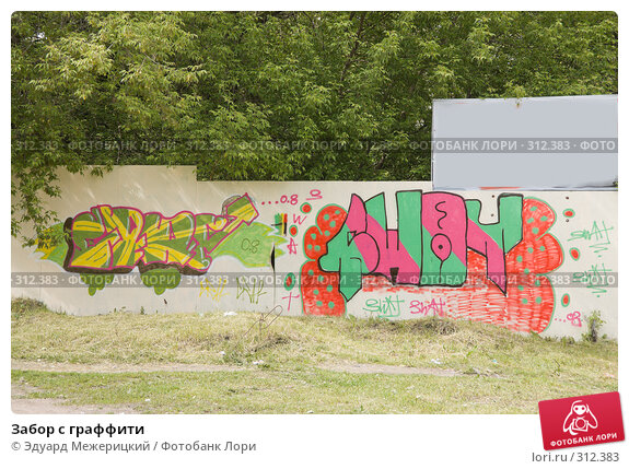 Забор с граффити, фото № 312383, снято 4 июня 2008 г. (c) Эдуард Межерицкий / Фотобанк Лори