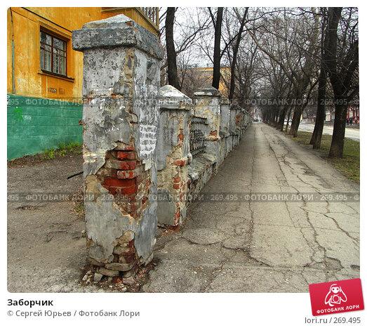 Купить «Заборчик», фото № 269495, снято 18 марта 2018 г. (c) Сергей Юрьев / Фотобанк Лори