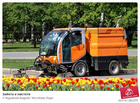 Забота о чистоте, эксклюзивное фото № 282875, снято 5 мая 2008 г. (c) Журавлев Андрей / Фотобанк Лори