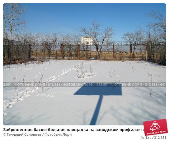 Заброшенная баскетбольная площадка на заводском профилактории, фото № 312651, снято 15 февраля 2008 г. (c) Геннадий Соловьев / Фотобанк Лори