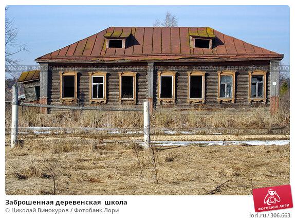 Заброшенная деревенская  школа, фото № 306663, снято 30 мая 2017 г. (c) Николай Винокуров / Фотобанк Лори