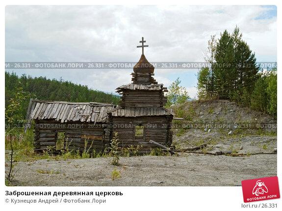 Купить «Заброшенная деревянная церковь», фото № 26331, снято 12 августа 2005 г. (c) Кузнецов Андрей / Фотобанк Лори