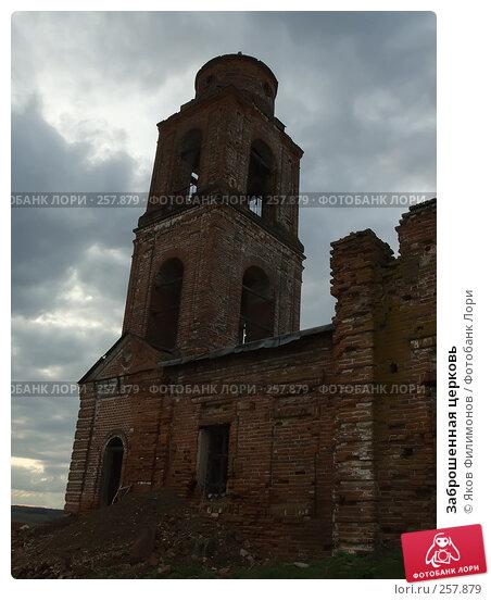 Заброшенная церковь, фото № 257879, снято 19 апреля 2008 г. (c) Яков Филимонов / Фотобанк Лори