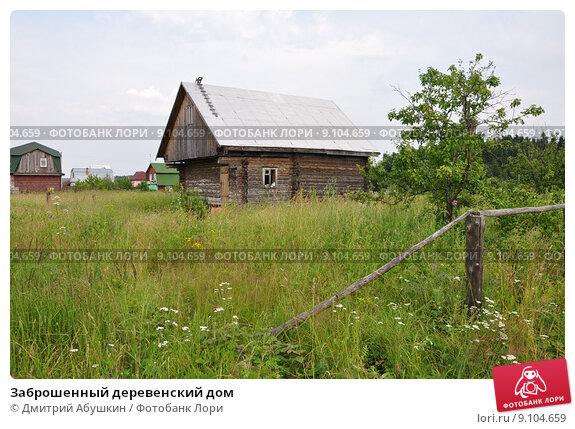 Купить «Заброшенный деревенский дом», эксклюзивное фото № 9104659, снято 14 июля 2009 г. (c) Дмитрий Абушкин / Фотобанк Лори