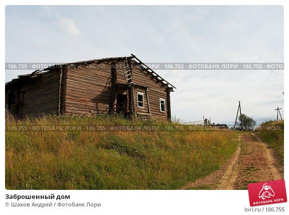 Заброшенный дом, фото № 186755, снято 27 августа 2007 г. (c) Шахов Андрей / Фотобанк Лори