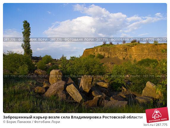 Заброшенный карьер возле села Владимировка Ростовской области, фото № 287775, снято 8 мая 2008 г. (c) Борис Панасюк / Фотобанк Лори