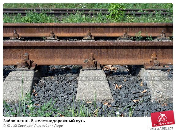 Заброшенный железнодорожный путь, фото № 253607, снято 16 августа 2007 г. (c) Юрий Синицын / Фотобанк Лори
