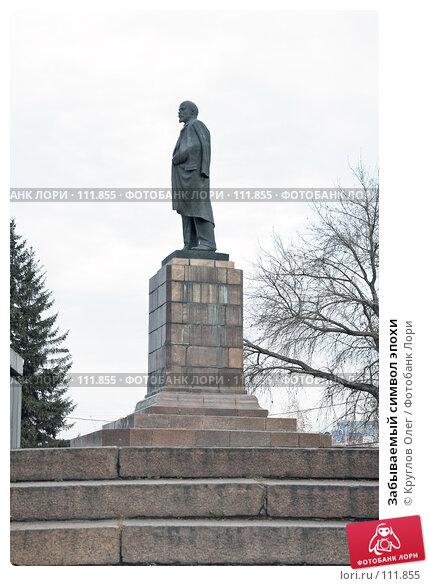Забываемый символ эпохи, фото № 111855, снято 3 ноября 2007 г. (c) Круглов Олег / Фотобанк Лори