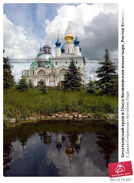 Зачатьевский храм в Спасо-Яковлевском монастыре, Ростов Великий, фото № 5431, снято 11 июня 2006 г. (c) Дарья Олеринская / Фотобанк Лори