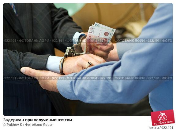 Купить «Задержан при получении взятки», фото № 922191, снято 16 июня 2009 г. (c) Pukhov K / Фотобанк Лори