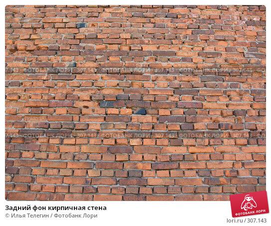 Задний фон кирпичная стена, фото № 307143, снято 25 мая 2008 г. (c) Илья Телегин / Фотобанк Лори