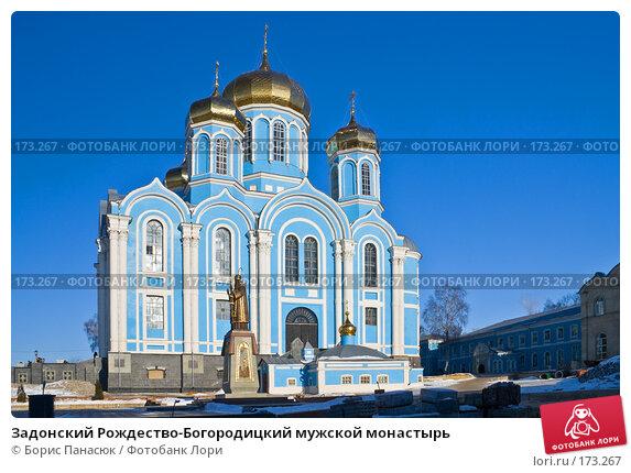 Купить «Задонский Рождество-Богородицкий мужской монастырь», фото № 173267, снято 1 января 2008 г. (c) Борис Панасюк / Фотобанк Лори