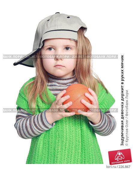 Купить «Задумчивая девочка держит в руках мячик», фото № 226867, снято 1 марта 2008 г. (c) Круглов Олег / Фотобанк Лори