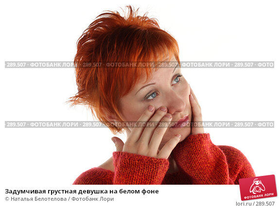 Задумчивая грустная девушка на белом фоне, фото № 289507, снято 17 мая 2008 г. (c) Наталья Белотелова / Фотобанк Лори