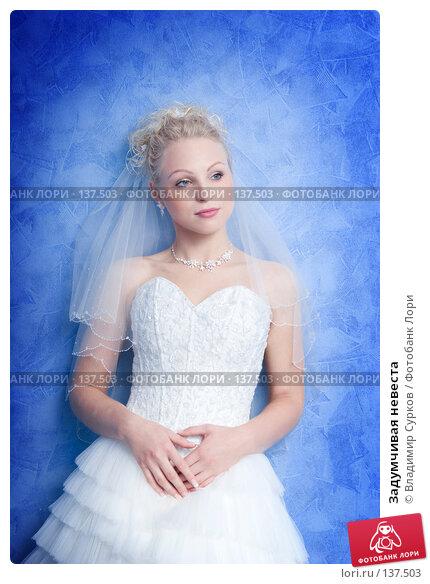 Задумчивая невеста, фото № 137503, снято 7 сентября 2007 г. (c) Владимир Сурков / Фотобанк Лори