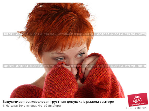 Задумчивая рыжеволосая грустная девушка в рыжем свитере, фото № 289391, снято 17 мая 2008 г. (c) Наталья Белотелова / Фотобанк Лори