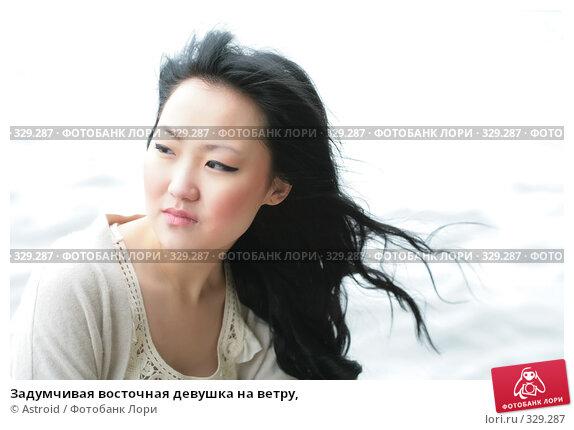 Купить «Задумчивая восточная девушка на ветру,», фото № 329287, снято 10 июня 2008 г. (c) Astroid / Фотобанк Лори