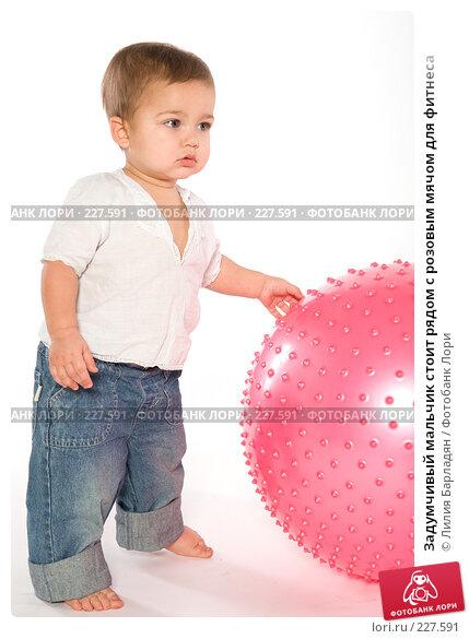 Задумчивый мальчик стоит рядом с розовым мячом для фитнеса, фото № 227591, снято 21 декабря 2007 г. (c) Лилия Барладян / Фотобанк Лори